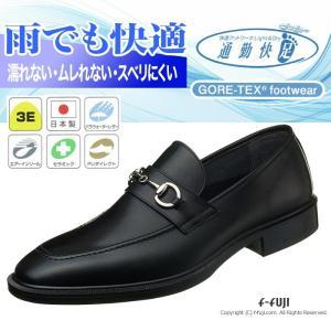 ビジネスシューズ TK33-10 AM33101 全天候快適 日本製 本革 アサヒシューズ 濡れない 蒸れない 滑りにくい ゴアテックス 通勤快速 防水革命 送料無料 f-fuji