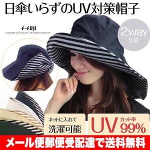 お洒落なUVガードつば広帽子 首までしっかり UV対策 UVカット率99% 2way 日傘いらず 手洗いOK クロネコDM便 ゆうメール 郵便受配達で送料無料|f-fuji