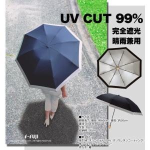 傘 UV対策 紫外線対策 晴雨兼用 アシンメトリー UVカット率99% 折りたたみ傘 紫外線と暑さから守る 完全遮光の変形デザインの折り畳み傘【送料無料】|f-fuji