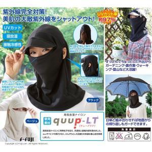 すっぴん日よけフェイスカバー 紫外線対策 完全防備で頭の先から首筋までをしっかりカバー UVカット+吸放湿+接触冷感性 日本製 クロネコDM便で送料無料|f-fuji