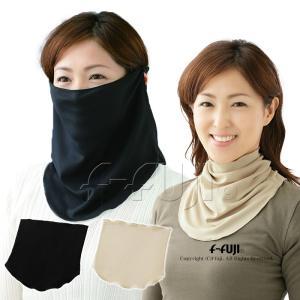すっぴん日よけカバー 紫外線対策 首元から頬までしっかりガード UVカット+吸放湿+接触冷感性 日本製 クロネコDM便で送料無料|f-fuji