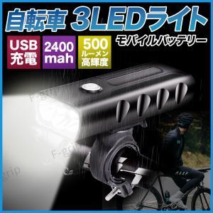 自転車 ライト led usb 充電式 モバイルバッテリー 防水 明るい 携帯用 ヘッドライト コン...