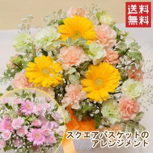 アレンジメント「スクエアバスケットのアレンジメント」 誕生日 お祝い 母の日 父の日 敬老の日 送別 退職 還暦 花 プレゼント ヒマワリ ギフト|f-hanasyou