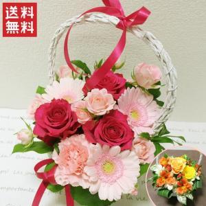 アレンジメント「手つきかごのアレンジメント」 誕生日 お祝い母の日 父の日 敬老の日 記念日 送別 退職 還暦 花 プレゼント ギフト|f-hanasyou