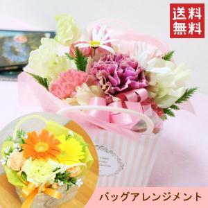 かわいいバッグに入ったアレンジメントです。小さめのサイズですので、お花を贈りたいけど大げさにしたくな...