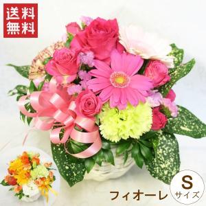 アレンジメント「フィオーレS」 誕生日 お祝い 記念日 母の日 父の日 敬老の日 送別 退職 還暦 花 プレゼント 季節のお花 ギフト|f-hanasyou