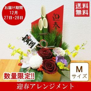 正月アレンジメント「迎春アレンジM」 お正月飾り 正月飾り花 年始 迎え花 玄 関用 飾り花 正月飾り 花 プレゼント ギフト バラ ラン 葉ボタン|f-hanasyou