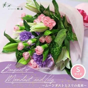 花束「ムーンダストとユリの花束S」 誕生日 お祝い 母の日 父の日 敬老の日 送別 退職 花 ギフト プレゼント 紫 カーネーション|f-hanasyou