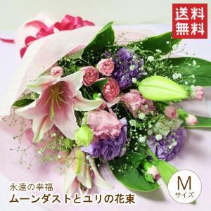 花束「ムーンダストとユリの花束M」 誕生日 お祝い 母の日 父の日 敬老の日 還暦 送別 退職 花 ギフト プレゼント 紫 カーネーション|f-hanasyou