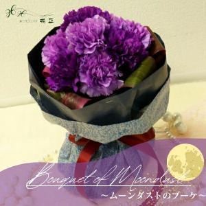 花束「ムーンダストのブーケ」 誕生日 お祝い 母の日 父の日 敬老の日 送別 退職 花 ギフト プレゼント 紫 カーネーション|f-hanasyou