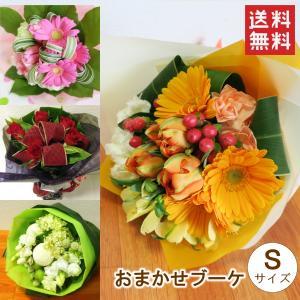 花束&ブーケ「カラー指定おまかせ花束」 誕生日 お祝い 母の日 父の日 敬老の日 花 ギフト プレゼント|f-hanasyou