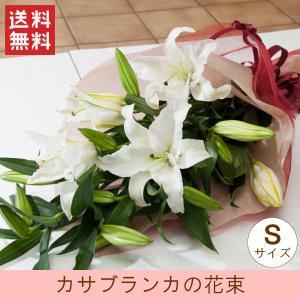 花束 「カサブランカの花束S」 誕生日 お祝い 送別 母の日 父の日 敬老の日 お供え 花 ギフト プレゼント 白ユリ|f-hanasyou