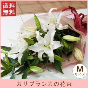 花束 「カサブランカの花束M」 誕生日 お祝い 送別 母の日 父の日 敬老の日 お供え 花 ギフト プレゼント 白ユリ|f-hanasyou