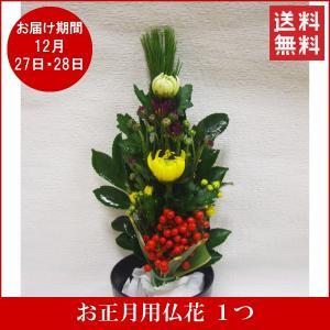「正月 仏花(1つ)」 お正月飾り お仏壇用 正月飾り花 年始 花 迎え花 飾り花 正月飾り|f-hanasyou