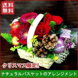 アレンジメント「クリスマスナチュラルバスケットのアレンジメント」 誕生日 お祝い 記念日 クリスマス お歳暮 花 プレゼント ギフト|f-hanasyou