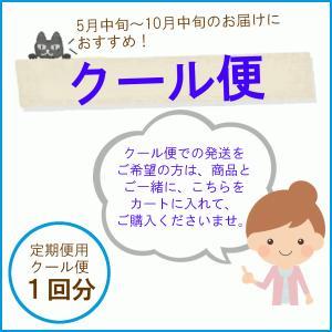 「定期便用クール便 1回分」 クール便での配送をご希望の場合は、こちらもご購入下さい|f-hanasyou