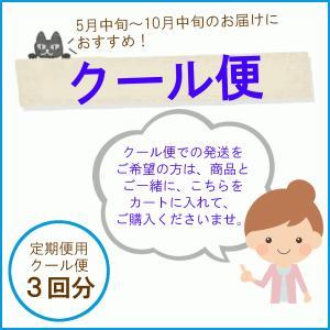 「定期便用クール便 3回分」 クール便での配送をご希望の場合は、こちらもご購入下さい|f-hanasyou