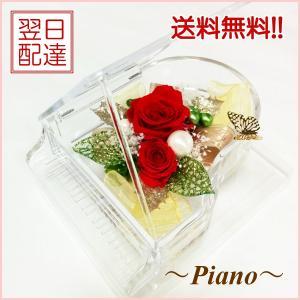 プリザーブドフラワー 「ピアノ」 誕生日 母の日 父の日 敬老の日 お祝い 結婚祝い ギフト プレゼント 花 送料無料 枯れない花|f-hanasyou