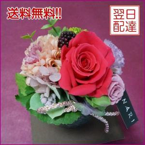和風プリザーブドフラワー 誕生日 母の日 父の日 敬老の日 お祝い 結婚祝い ギフト プレゼント 花 送料無料 枯れない花|f-hanasyou