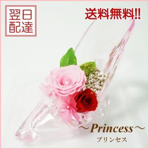 プリザーブドフラワー「プリンセス」 誕生日 母の日 父の日 敬老の日 お祝い 結婚祝い ギフト プレゼント 花 送料無料 枯れない花|f-hanasyou