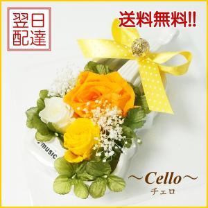 プリザーブドフラワー 「チェロ」 誕生日 母の日 父の日 敬老の日 お祝い 結婚祝い ギフト プレゼント 花 送料無料 枯れない花|f-hanasyou