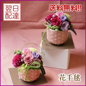和風プリザーブドフラワー「花手毬」 誕生日 お祝い 記念日 母の日 父の日 敬老の日 ギフト プレゼント 花 バラ 送料無料 枯れない花|f-hanasyou