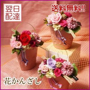 和風プリザーブドフラワー「華かんざし」 誕生日 お祝い 記念日 母の日 父の日 敬老の日 ギフト プレゼント 花 バラ 送料無料 枯れない花|f-hanasyou