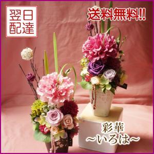 和風プリザーブドフラワー「彩華〜いろは〜」 誕生日 お祝い 記念日 母の日 父の日 敬老の日 ギフト プレゼント 花 バラ 送料無料 枯れない花|f-hanasyou