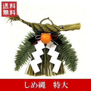 和風しめ縄「特大」 送料無料 お正月飾り しめ縄飾り 注連縄 しめ飾り 玄関用 飾り花 正月飾り