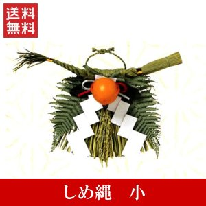 早期割引 和風しめ縄「小」 送料無料 お正月飾り しめ縄飾り 注連縄 しめ飾り 玄関用 飾り花 正月飾り|f-hanasyou