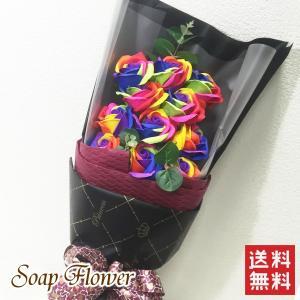 ソープフラワー レインボー「シック」 誕生日 お祝い 母の日 父の日 敬老の日 花 プレゼント ギフト 花束 石鹸 バラの花束 枯れない花|f-hanasyou
