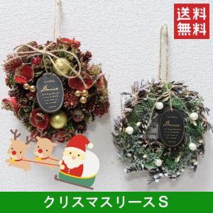 「クリスマスリースS」 クリスマス 誕生日 お祝い ギフト プレゼント 玄関飾り 玄関ドア飾り 玄関リース|f-hanasyou
