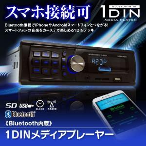 メディアプレーヤー 1DIN オーディオ デッキ Bluetooth ブルートゥース 車載 USB SD スロット RCA ラジオ AM FM 12V iPhone8 f-innovation