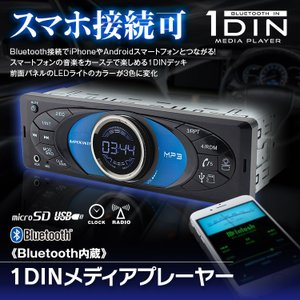 メディアプレーヤー Bluetooth ブルートゥース 1DIN デッキ 車載 オーディオ カーステレオ スピーカー LED USB microSD スロット RCA 出力 12V f-innovation