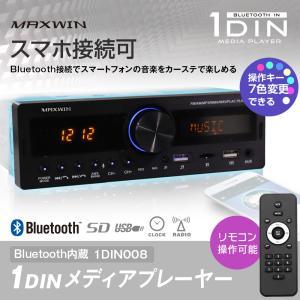 カーオーディオ 1DIN デッキ 車載 メディアプレーヤー Bluetooth スマホホルダー付き FM ラジオ 時計 USB SD AUX RCA|f-innovation
