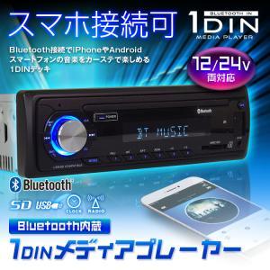 メディアプレーヤー カーオーディオ 1DIN デッキ プレーヤー Bluetooth ブルートゥース 車載 USB SD スロット RCA ラジオ AM FM iPhone8 iPhoneX|f-innovation