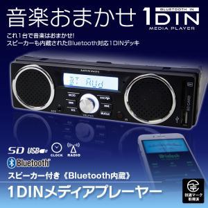 メディアプレーヤー Bluetooth ブルートゥース 1DIN スピーカー 車載 USB SD スロット RCA 出力 12V|f-innovation