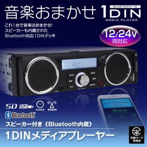 メディアプレーヤー Bluetooth ブルートゥース 1DIN スピーカー 車載 USB SD スロット RCA 出力 12V 24V|f-innovation