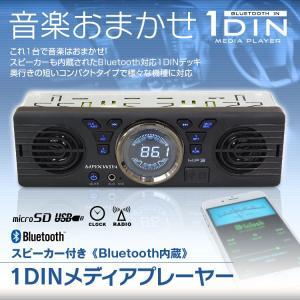 メディアプレーヤー Bluetooth ブルートゥース 1DIN デッキ スピーカー 車載 軽トラ 農機 音楽 プレーヤー FM ラジオ AUX USB microSD スロット RCA 出力 12V f-innovation