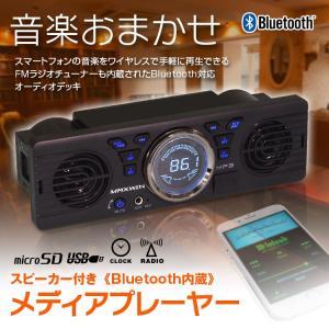 メディアプレーヤー Bluetooth ブルートゥース スピーカー 音楽 プレーヤー ワイヤレス オーディオ デッキ ラジオ AUX USB microSD スロット RCA 出力 12V|f-innovation