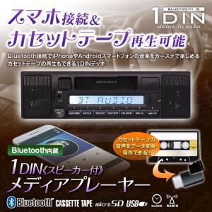 カセットデッキ 車載 Bluetooth 1DINカセットオーディオプレーヤー カセット録音機能 カセットテープ デッキ ウーファー AM FM|f-innovation