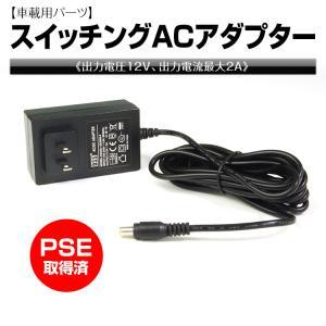 ACアダプター DC ACスイッチング 12V/2A PSE取得 小型高性能 内径2.1mm 外径5.5mm|f-innovation