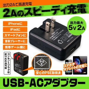 定形外送料無料 USB充電器 急速充電 スマホ スマートフォン アイフォン アイパッド iPhone iPhone8 iPad 充電 phone usb コンセント アダプタ Xperia AQUOS f-innovation