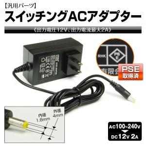 定形外送料無料 ACアダプター DC ACスイッチング 12V/2A PSE取得 小型高性能 内径1.8mm 外径4mm|f-innovation