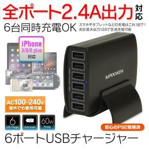 USB チャージャー 6ポート 充電器 急速充電 6口 5V 12A 60W 大容量 ACアダプター コンセント PSE iPhone スマートフォン iPad タブレット 自動認識ポート|f-innovation