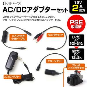 AC DC 変換 アダプター 電圧変換 AC100V DC12V/2A 出力 家庭用 シガーソケット ワニ口クリップ PSE取得済|f-innovation