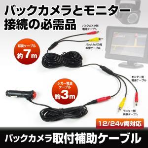 電源 延長 ケーブル モニター バックカメラ 接続 RCA コード シガーアダプター 12V 24V|f-innovation