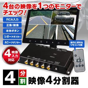 映像4分割器 車載 ビデオ分割器 多機能 高性能 映像4分割 画面分割 バックカメラ 防犯カメラ|f-innovation