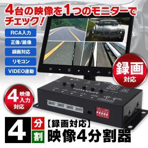 映像4分割器 車載 ビデオ分割器 多機能 録画 連動 バック連動 microSD 画面分割 バックカメラ 防犯カメラ|f-innovation