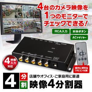 映像4分割器 ビデオ分割器 多機能 高性能 画面分割 防犯カメラ 監視 モニター 監視カメラ 複数 映像 表示 AC100V|f-innovation